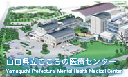 山口県立こころの医療センター